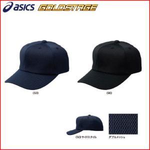 アシックス-asics-野球用帽子 ゲームキャップ ゴールドステージ-GOLDSTAGE- BAC001|kitospo