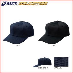 アシックス-asics-野球用帽子 ゲームキャップ ゴールドステージ-GOLDSTAGE- BAC002|kitospo
