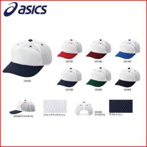 アシックス-asics-野球用帽子 プラクティスキャップ 後部ダブルメッシュ・角ツバ・六方タイプ BAC009|kitospo