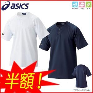 (即日発送)アシックス 野球用ユニフォーム プラクティスシャツ 2ボタン BAD005|kitospo