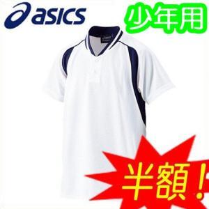 【即日発送】アシックス 少年野球用ユニフォーム Jr.プラクティスシャツ BAD02J|kitospo