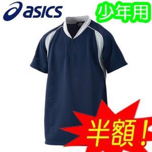 (即日発送)アシックス 少年野球用ユニフォーム Jr.プラクティスシャツ BAD02J|kitospo