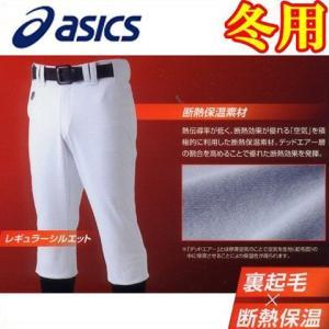 (即日発送)野球 ユニフォームパンツ アシックス プラクティスサーモパンツ BAF702 冬用 限定モデル|kitospo