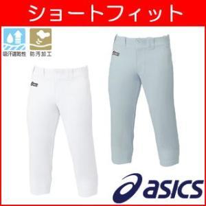 【即日発送】野球 ウェアー アシックス ゲームパンツ BAL013 ショートフィットタイプ|kitospo