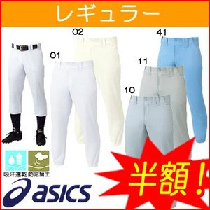 【即日発送】野球 ユニフォームパンツ アシックス スクールゲームパンツ BAP006 レギュラータイプ|kitospo