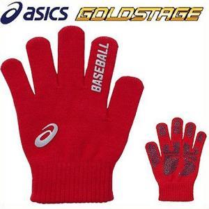 【即日発送】アシックス ニット手袋 ミニグローブ 両手売り 伸縮タイプ レッド BAQ303|kitospo
