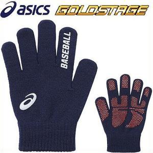 (即日発送)アシックス ニット手袋 ミニグローブ 両手売り 伸縮タイプ ネイビー BAQ303|kitospo