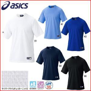 アシックス-asics-ベースボールTシャツ BAT004|kitospo