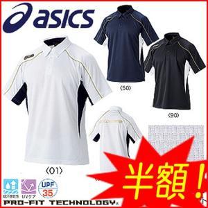 (即日発送)野球 ユニフォーム ボタンダウンシャツ アシックス ゴールドステージ BAT008|kitospo