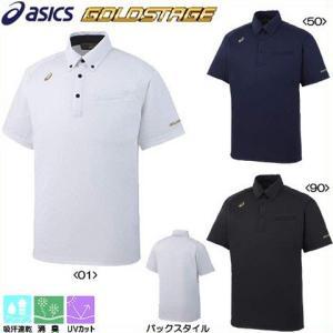 野球 ユニフォーム アシックス ゴールドステージ ボタンダウンシャツ BAT010|kitospo