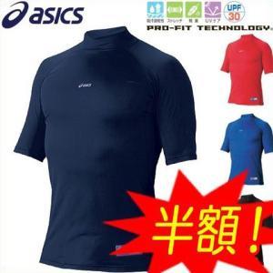 (送料無料)(即日発送)野球用アンダーシャツ アシックス ミドルフィットアンダーHS ハイネック(半袖)BAU301|kitospo