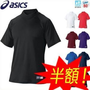 (即日発送)アシックス-asics-レギュラーフィットアンダーHS ハイネックアンダーシャツ(半袖) BAU503|kitospo