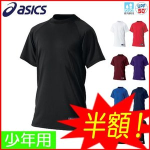 【即日発送】アシックス-asics-Jr.レギュラーフィットアンダーHS 少年用Tネックアンダーシャツ(半袖) BAU52J|kitospo