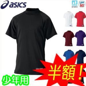 (即日発送)アシックス-asics-Jr.レギュラーフィットアンダーHS 少年用ハイネックアンダーシャツ(半袖) BAU53J|kitospo