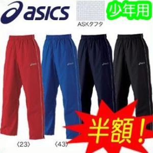 (即日発送)アシックス-asics- Jr.ウィンドアップパンツ (腰からヒザ丈までメッシュ) BAW10J|kitospo