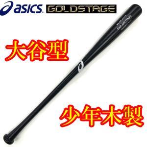 (即日発送)アシックス 少年軟式野球用木製バット グランドロード 大谷翔平型 限定品 BB-SO17J|kitospo
