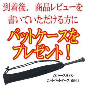 (即日発送)アシックス 少年軟式野球用木製バット グランドロード 大谷翔平型 限定品 BB-SO17J|kitospo|02