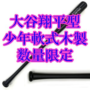 (即日発送)アシックス 少年軟式野球用木製バット グランドロード 大谷翔平型 限定品 BB-SO17J|kitospo|03