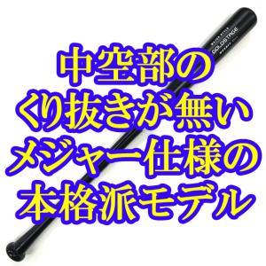 (即日発送)アシックス 少年軟式野球用木製バット グランドロード 大谷翔平型 限定品 BB-SO17J|kitospo|04