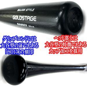 (即日発送)アシックス 少年軟式野球用木製バット グランドロード 大谷翔平型 限定品 BB-SO17J|kitospo|05