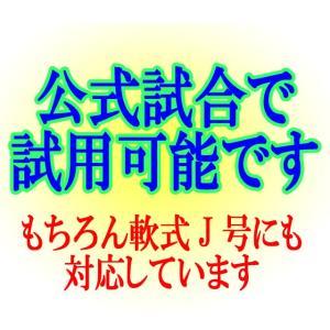 (即日発送)アシックス 少年軟式野球用木製バット グランドロード 大谷翔平型 限定品 BB-SO17J|kitospo|06
