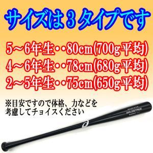 (即日発送)アシックス 少年軟式野球用木製バット グランドロード 大谷翔平型 限定品 BB-SO17J|kitospo|07