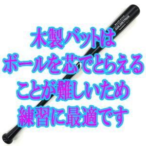 (即日発送)アシックス 少年軟式野球用木製バット グランドロード 大谷翔平型 限定品 BB-SO17J|kitospo|08