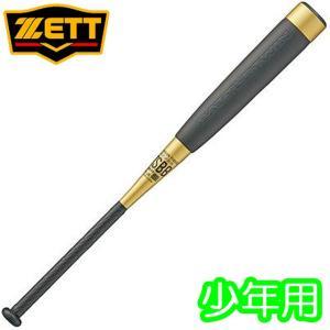 (即日発送)ゼット 少年軟式野球用FRP製バット バトルツインST 80cm 560g J号球対応 BCT70080|kitospo