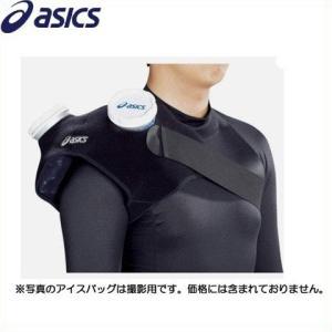 アシックス アイシングサポーター 肩用 BEE-60|kitospo
