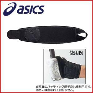 【即日発送】野球 リストサポーター アシックス BEE-62 打撃時の手首への衝撃を低減|kitospo