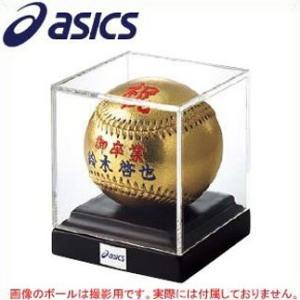 野球 アクリルボールケース アシックス BEEBS2 硬式ボールサイズ|kitospo