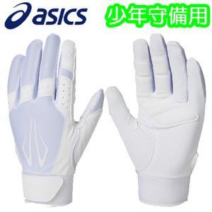 (送料無料)(即日発送)アシックス 守備用手袋 少年用 片手売り パッド付き ホワイト×ホワイト ジュニア BEG370|kitospo