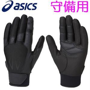 (即日発送)アシックス 守備用手袋 片手売り パッド付き ブラック×ブラック 高校野球対応 BEG370|kitospo