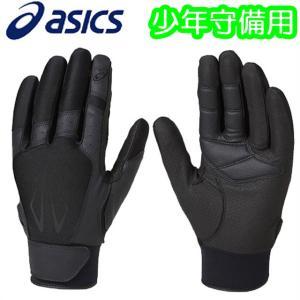 (即日発送)アシックス 守備用手袋 少年用 片手売り パッド付き ブラック×ブラック ジュニア BEG370|kitospo