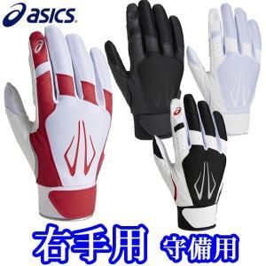 (送料無料)(即日発送)アシックス 守備用手袋 片手売り パッド付き 右手用 BEG370|kitospo