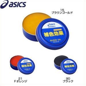 野球 グラブ 手入れ用品 アシックス カラーオイル BEO031|kitospo
