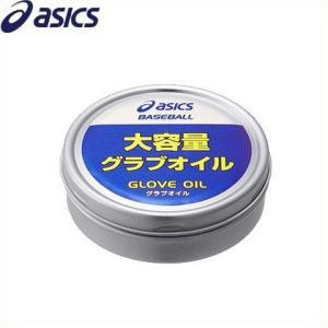 野球 グラブ 手入れ用品 アシックス グラブオイル(大) BEO032|kitospo