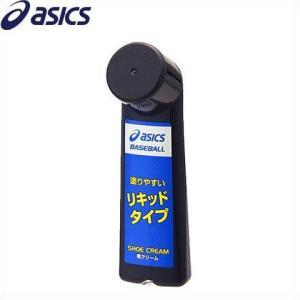 野球 スパイク シューズ 手入れ用品 アシックス 靴クリームリキッドタイプ BEO033|kitospo