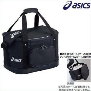 アシックス 野球用ボールケース 硬式 軟式5ダース ソフト3号2ダース BEQ330|kitospo