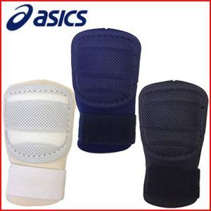 【即日発送】野球 打者用 手甲ガード アシックス BEZ017 メッシュ素材 ハニカム構造の軽量タイプ アームプロテクター|kitospo