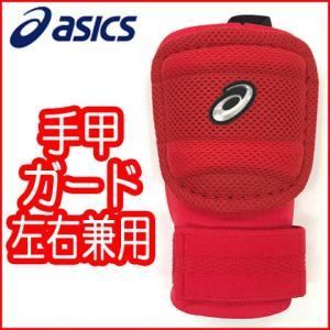 (即日発送)アシックス 手甲ガード 打者用 メッシュ素材 ハニカム構造の軽量タイプ アームプロテクター BEZ017|kitospo