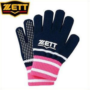 (即日発送)野球 ウェアー ニット手袋 ゼット BG2227N のびのび 小学校から一般までサイズ対応可能|kitospo