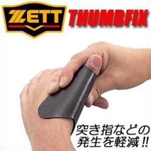 【即日発送】野球用 親指用プロテクター ゼット サムフィクス BGX160|kitospo