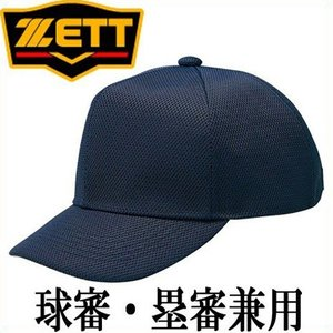 【即日発送】ゼット アンパイア用帽子 主審・塁審兼用 BH206|kitospo