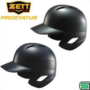 野球 硬式 打者用 ヘルメット ゼット プロステイタス BHL170 両耳タイプ|kitospo