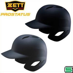 野球 硬式 打者用 ヘルメット (つや消し) ゼット プロステイタス BHL171 両耳タイプ|kitospo