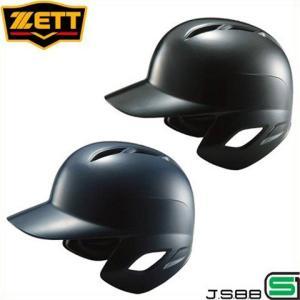 野球 軟式 打者用 ヘルメット ゼット BHL370 両耳タイプ|kitospo