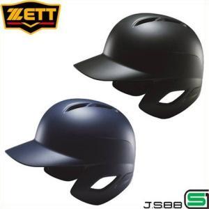 野球 ゼット 軟式 打者用 ヘルメット (つや消し) BHL371 両耳タイプ|kitospo