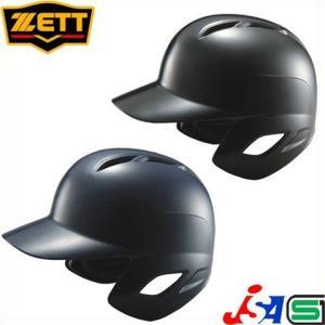 野球 ソフト 打者用 ヘルメット ゼット BHL570 両耳タイプ|kitospo