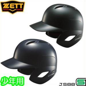 野球 少年軟式 打者用 ヘルメット ゼット BHL770 両耳タイプ|kitospo
